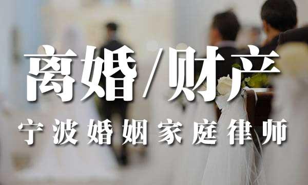 离婚财产分割、宁波婚姻家庭律师