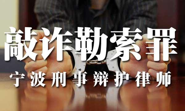 犯敲诈勒索罪,宁波刑事辩护律师