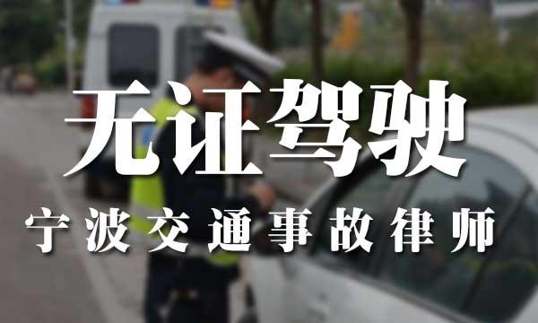 无证、罪驾撞人,宁波交通事故律师
