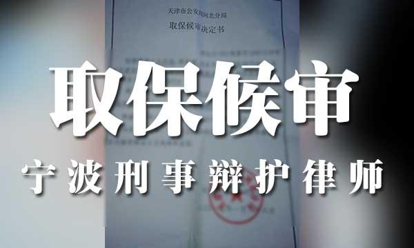 取保候审,职务侵占,宁波刑事辩护律师