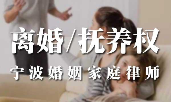离婚孩子抚养权,宁波婚姻家庭律师,宁波离婚律师