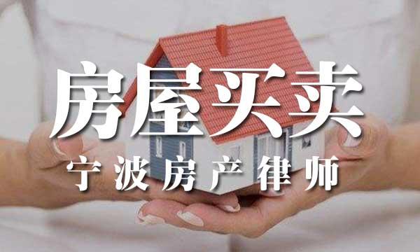 房屋买房,宁波房屋买卖纠纷律师