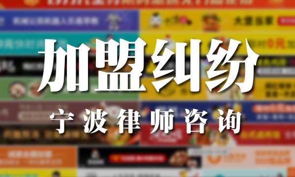 加盟纠纷,退加盟费纠纷,宁波律师咨询