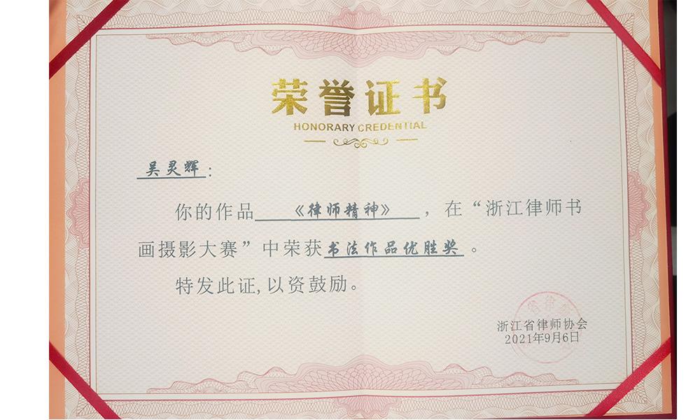吴灵辉律师在浙江律师书画摄影大赛中获奖